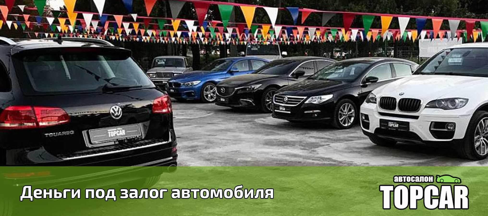 Деньги под залог автомобиля краснодар